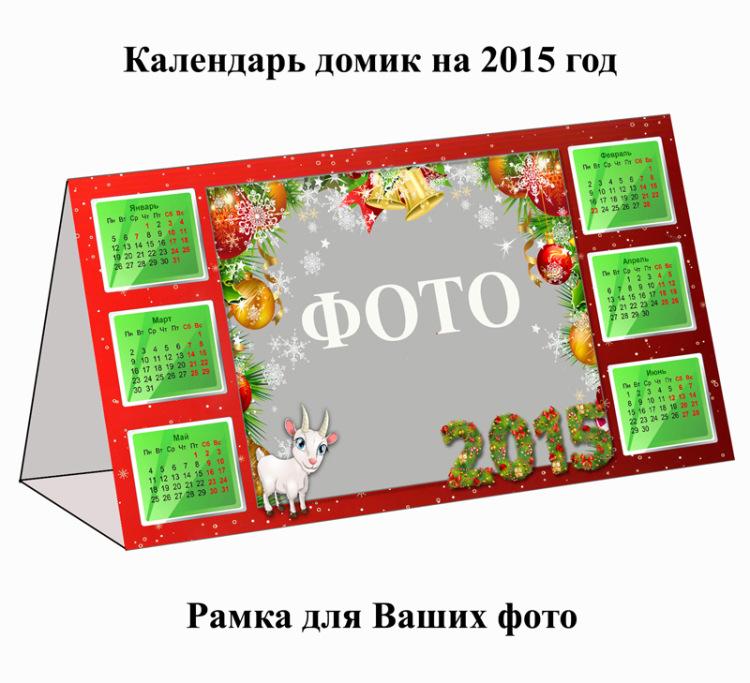 Gallery.ru / Календарь домик на 2015 год с рамкой для фото (PSD - ШАБЛОНЫ ДЛЯ PHOTOSHOP - скачай бесплатно - solncewo.