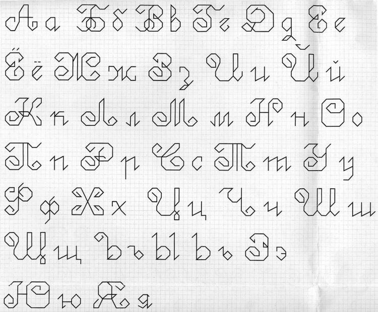 Вышивка букв русский алфавит схемы 992