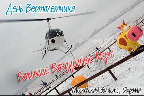 Поздравления вертолётчику 3