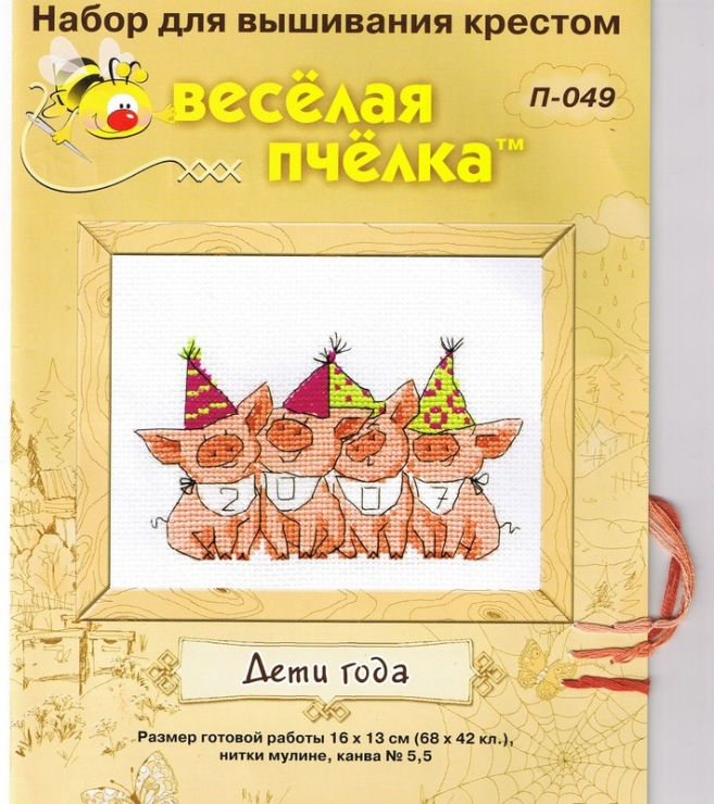Название схемы: Дети года из набора Риолис.  Поделиться. риолис. схема. схемки.  Добавлено: 17 августа, 14:57.